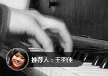 音乐包:指尖的舞蹈