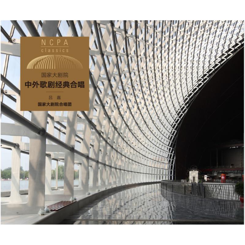 《中外歌剧经典合唱》(2CD装)