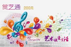赏艺通(200元)赠价值198元古典音乐频道两年畅听权益