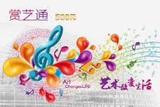 赏艺通(500元)赠价值198元古典音乐频道两年畅听权益