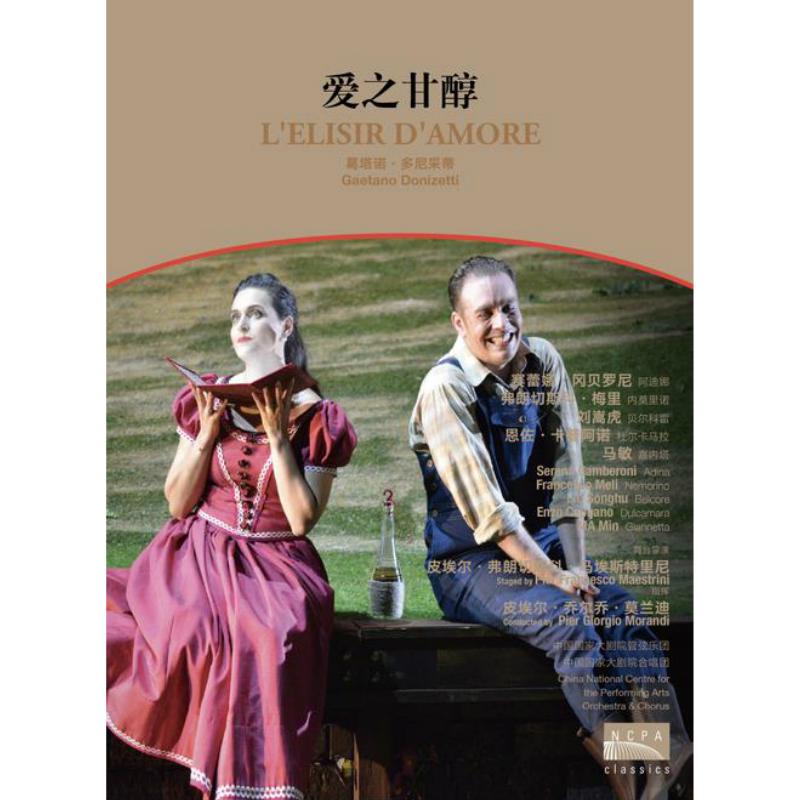 国家大剧院版歌剧《爱之甘醇》