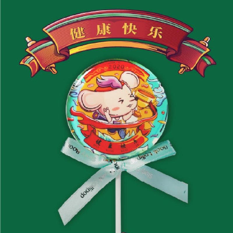 """""""鼠你吉利""""无蔗糖手工水晶棒棒糖(单支)"""