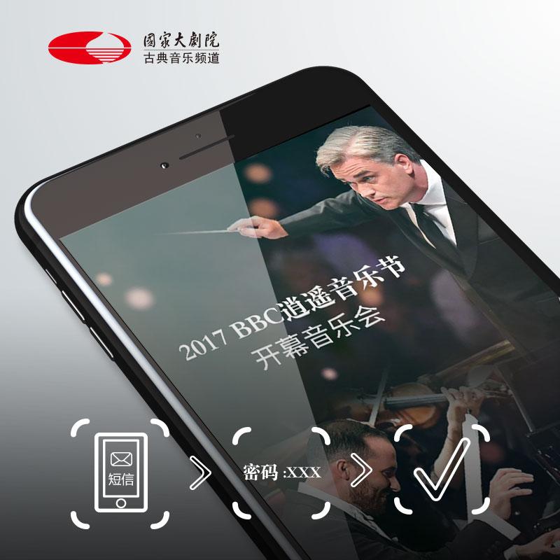 2017 BBC逍遥音乐节:开幕音乐会