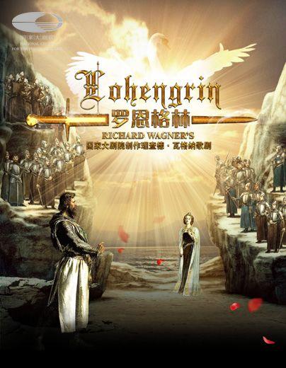 剧目生产 院藏剧目  歌剧《罗恩格林》海报 第一幕 舞美设计图(舞美设