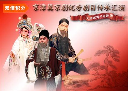 天津市青年京剧团京剧《击鼓骂曹》《白蛇传·断桥》《洪羊洞