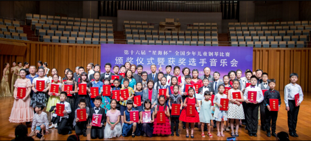 """第十六届""""星海杯""""全国少年儿童钢琴比赛获奖选手集体合影"""